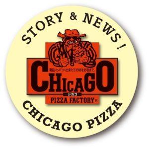 シカゴピザでメニュー持ち帰りよりお得なクーポン90%off使う方法