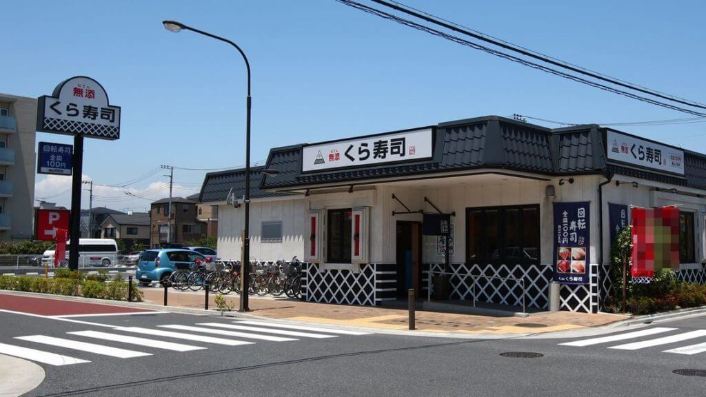 くら寿司でクーポンを使わずに88円以下にする方法