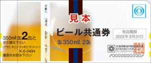 缶ビール(350ml)2缶券