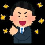 喜ぶ会社員のイラスト(男性)
